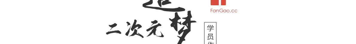 插画03-大纲+作品部分_02-08