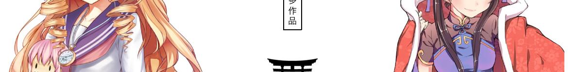 插画03-大纲+作品部分_02-22