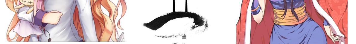 插画03-大纲+作品部分_02-23