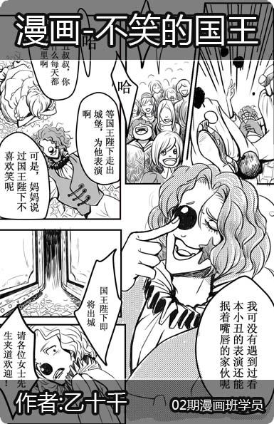 不笑的国王