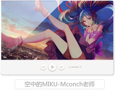 饭糕教学视频<空中的miku-Mconch老师>