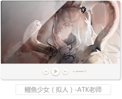 饭糕教学视频<鳗鱼少女(拟人)-ATK老师>