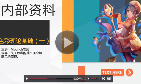 饭糕教学视频<上色教学系列第一节-Mconch老师>
