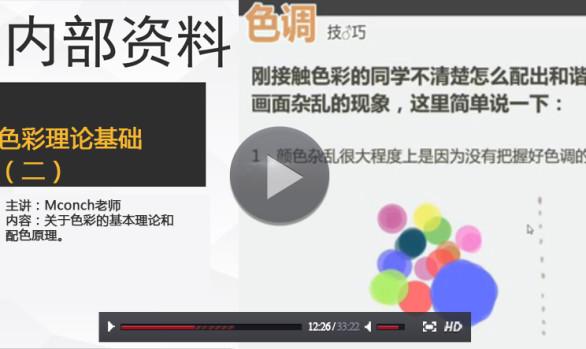 饭糕教学视频<上色教学系列第二节-Mconch老师>