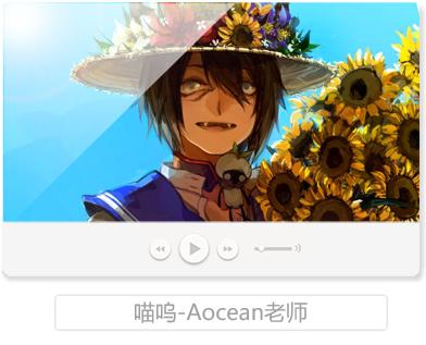 饭糕教学视频<喵呜-Aocean老师>