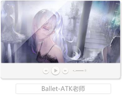 饭糕教学视频<Ballet-ATK老师>