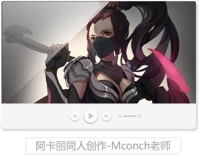 饭糕教学视频<阿卡丽同人-Mconch老师>