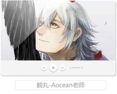 饭糕教学视频<鹤丸-Aocean老师>