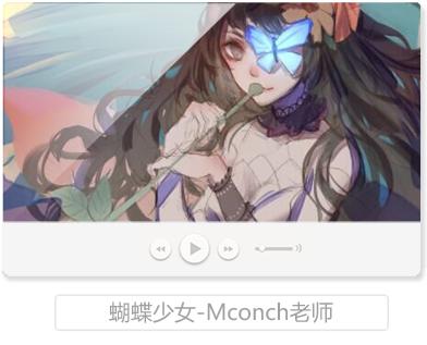 饭糕教学视频<蝴蝶少女-Mconch老师>