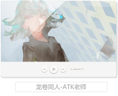 饭糕教学视频<龙卷同人-ATK老师>