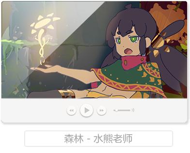饭糕教学视频<森林 - 水熊老师>