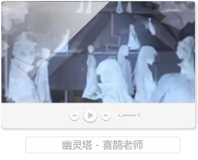 饭糕教学视频<幽灵塔 - 喜鹊老师>