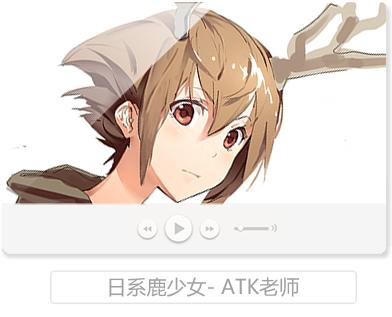 饭糕教学视频<日系鹿少女-ATK老师>