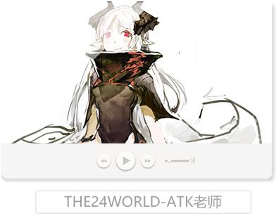 饭糕教学视频<THE24WORLD-ATK老师>