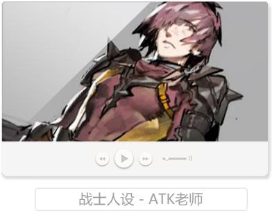 饭糕教学视频<战士人设-ATK老师>