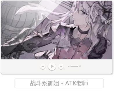 饭糕教学视频<战斗系御姐-ATK老师>