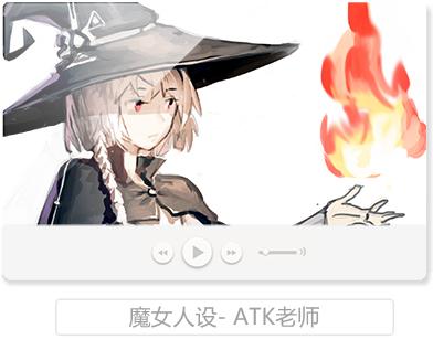 饭糕教学视频<魔女人设绘制-ATK老师>