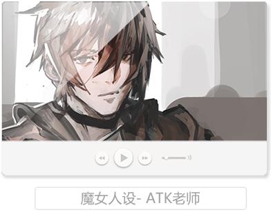 饭糕教学视频<日式飞行制服男-ATK老师>