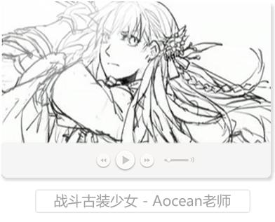 饭糕教学视频<战斗古装少女-AoCean老师>