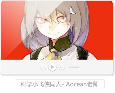 饭糕教学视频<科学小飞侠同人-AoCean老师>