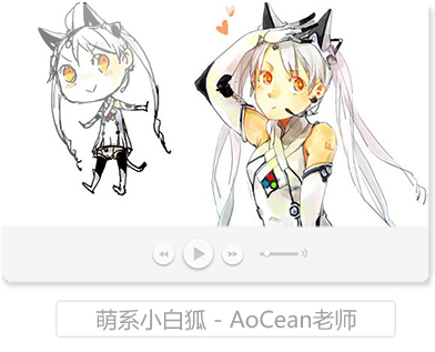 饭糕教学视频<萌系小白狐-AoCean老师>