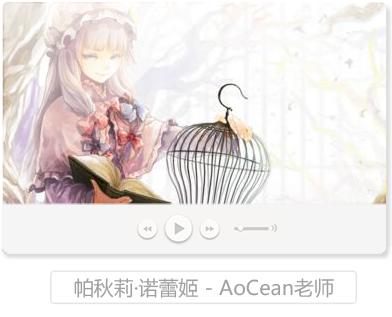 饭糕教学视频<帕秋莉·诺蕾姬-AoCean老师>