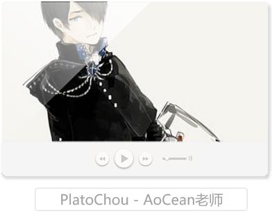 饭糕教学视频<PlatoChou-AoCean老师>