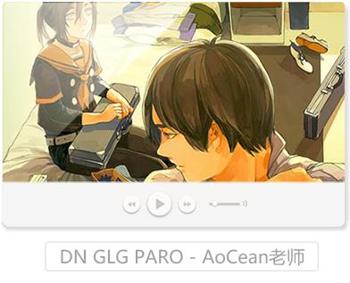 饭糕教学视频<DN GLG PARO-AoCean老师>