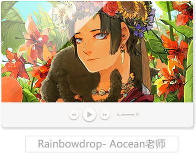 饭糕教学视频<Rainbowdrop-AoCean老师>