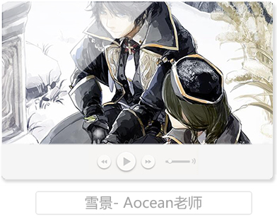 饭糕教学视频<雪景-AoCean老师>