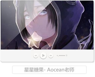 饭糕教学视频<星星糖果boy-AoCean老师>