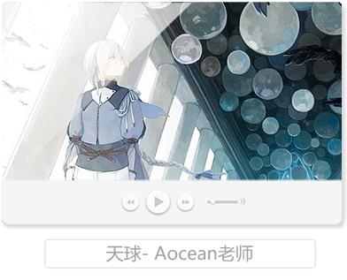 饭糕教学视频<天球-AoCean老师>