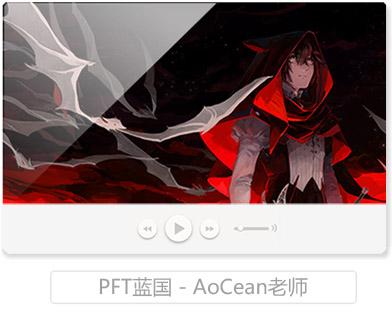 饭糕教学视频<PFT蓝国--AoCean老师>