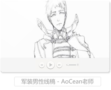 饭糕教学视频<军装男性线稿-AoCean老师>