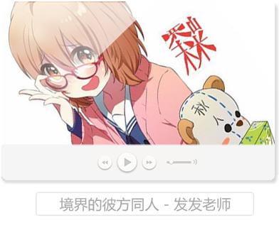 饭糕教学视频<境界的彼方栗山未来-发发老师>