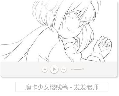 饭糕教学视频<魔卡少女樱同人线稿-发发老师>