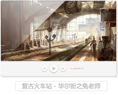饭糕教学视频<复古火车站-场景-华尔街之兔老师>