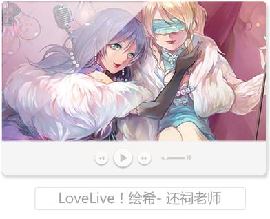 饭糕教学视频<LoveLive!绘希同人-还祠老师>