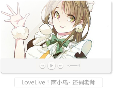 饭糕教学视频<LoveLive!南小鸟-还祠老师>