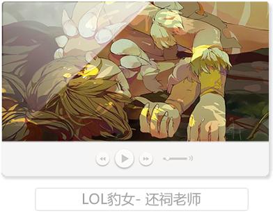 饭糕教学视频<LOL豹女同人-还祠老师>