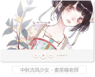 饭糕教学视频<中秋古风少女-麦茶喵老师>