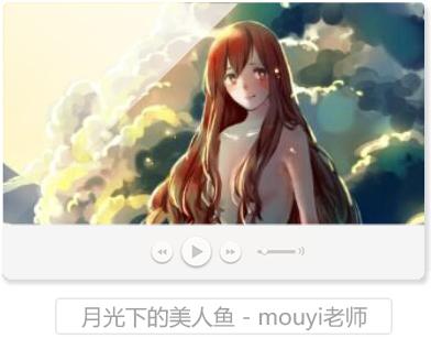 饭糕教学视频<月光下的美人鱼-mouyi老师>