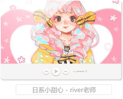 饭糕教学视频<原创日系小甜心-river老师>