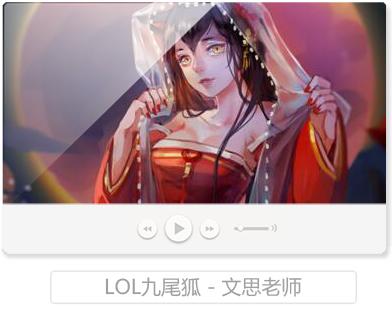饭糕教学视频<原画人设LOL九尾狐-文思老师>
