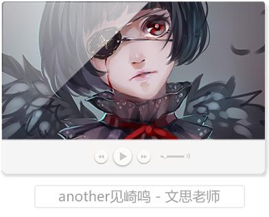 饭糕教学视频<another见崎鸣同人-文思老师>
