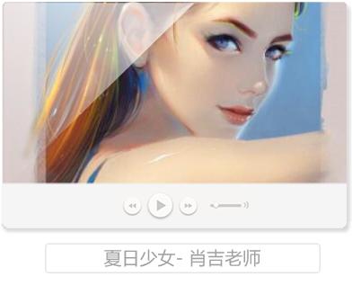饭糕教学视频<夏日少女真人临摹-肖吉老师>