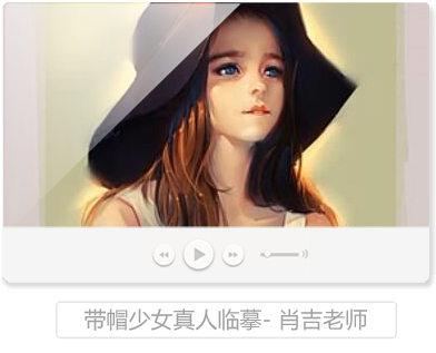 饭糕教学视频<带帽少女真人临摹-肖吉老师>