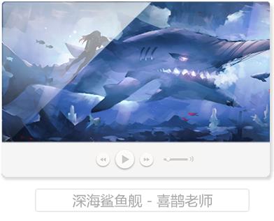 饭糕教学视频<深海鲨鱼舰-喜鹊老师>