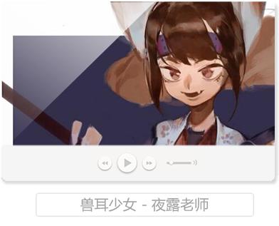 饭糕教学视频<兽耳少女-夜露老师>
